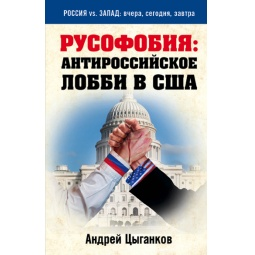 фото Русофобия: антироссийское лобби в США
