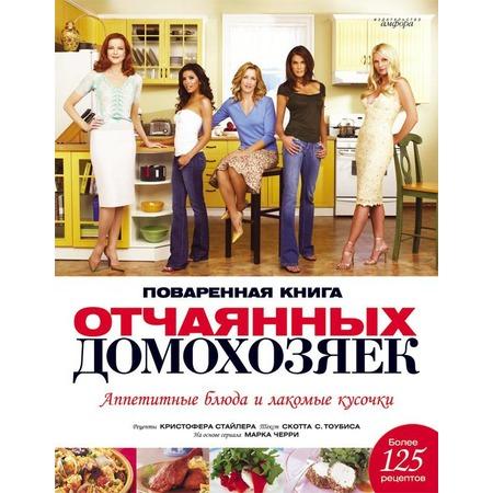 Купить Поваренная книга отчаянных домохозяек. Аппетитные блюда и лакомые кусочки