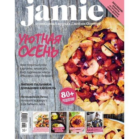 Купить Jamie Magazine № 9, сентябрь 2015