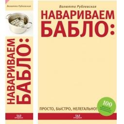 Купить Книга-сейф «Навариваем бабло»