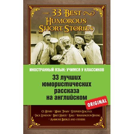 Купить 33 лучших юмористических рассказа на английском. О. Генри, Марк Твен, Стивен Ликок, Джек Лондон и другие