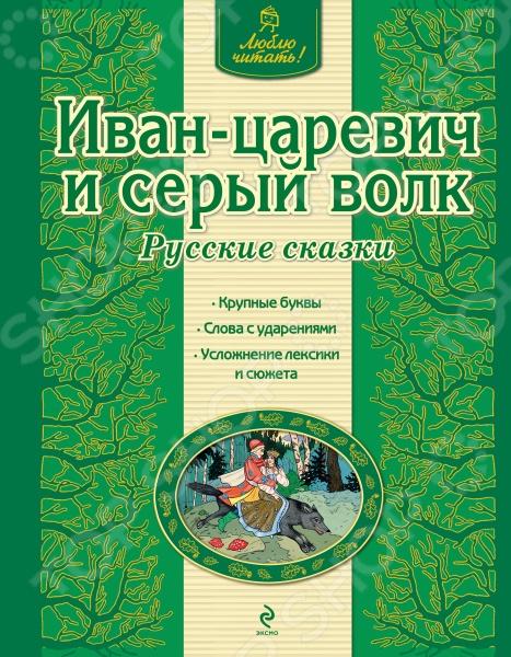 Русские народные сказки Эксмо 978-5-699-75242-3 Иван-царевич и серый волк