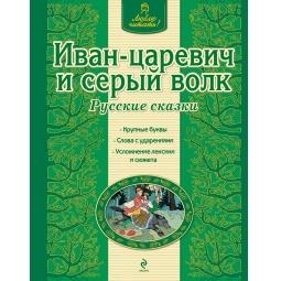 Купить Иван-царевич и серый волк