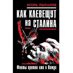 Купить Как клевещут на Сталина. Факты против лжи о Вожде