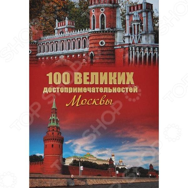 Сегодняшняя Москва - растущий, быстро изменяющийся город. Город, где переплелись Европа и Азия, архаическое и сверхсовременное, где перезвон мобильных телефонов сливается с гулом церковных колоколов. Сегодняшняя Москва - это место, где перемешались поколения и образы жизни, стили и направления, где разрушаются мифы, создаются легенды и, конечно же, новые и новые достопримечательности. И хочется верить, что многие из них по праву займут своё место в ряду проверенных веками. О ста самых знаменитых и удивительных достопримечательностях Москвы рассказывает книга известного журналиста, писателя и историка Александра Мясникова.