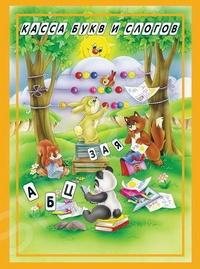 Касса букв и слогов Бриз 1600 пригодится ребенку в дошкольном возрасте. С помощью этой кассы малыш сможет познакомиться с буквами русского алфавита. В игровой форме ребенок освоит необходимые знания и подготовится к школе.