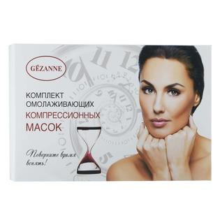 Купить Комплект компрессионных масок для омоложения Gezatone 102406