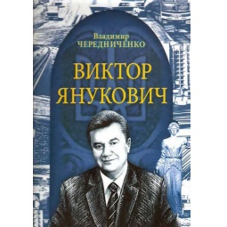 фото Виктор Янукович