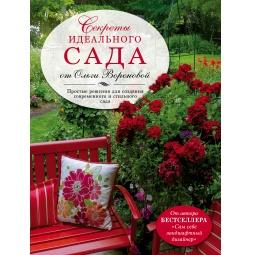 Купить Секреты идеального сада от Ольги Вороновой