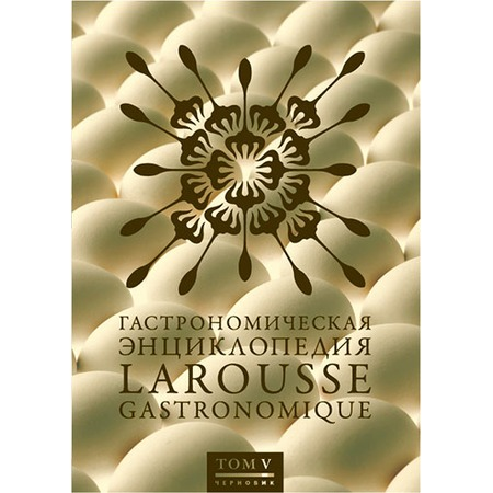 Купить Гастрономическая энциклопедия Ларусс. Том 5