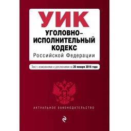 Купить Уголовно-исполнительный кодекс Российской Федерации. Текст с изменениями и дополнениями на 20 января 2016 год
