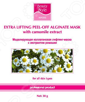Лифтинг-маска моделирующая Beauty Style 4503309 с экстрактом ромашки