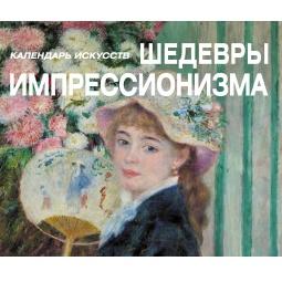 Купить Шедевры импрессионизма