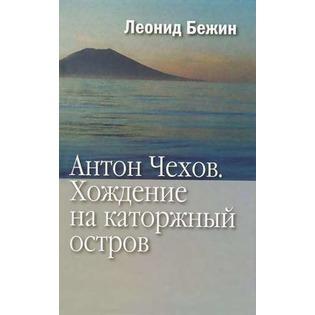 Купить Антон Чехов. Хождение на каторжный остров
