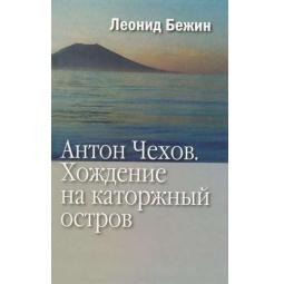 фото Антон Чехов. Хождение на каторжный остров