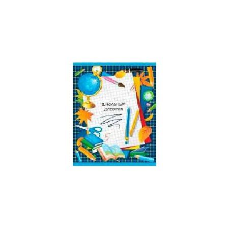 Купить Дневник школьный для младших классов Бриз «В первый класс»