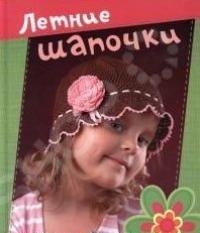 Летние шапочкиВязание<br>Лето - любимое время года детей и взрослых, время ярких красок и хорошего настроения! Спрячьте подальше в шкаф теплые шапки и свяжите своему малышу и себе модную летнюю шапочку. В нашей книге представлены самые разнообразные модели шапочек, шляпок, беретов, кепочек и других оригинальных головных уборов для детей и взрослых! Яркая вязаная шапочка и шляпа из тонкого хлопка спасут от жаркого солнца на пляже и в городе, а белоснежный берет из ирландского кружева и ажурная шапочка с люрексом станут прекрасным дополнением вечернего наряда. Где бы вы ни появились -оригинальная вязаная шапочка добавит вашему образу яркий штрих и привлечет внимание окружающих! Модели, представленные в книге, выполнены крючком, несколько шапочек связано на спицах. Творите с удовольствием!<br>