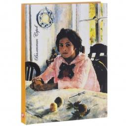 фото Валентин Серов. Девочка с персиками. Блокнот (белая бумага)