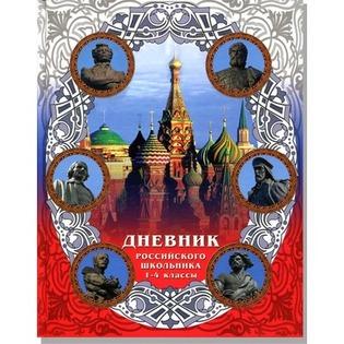 Купить Дневник школьный для младших классов Бриз «Дневник российсикого школьника»