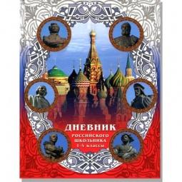 фото Дневник школьный для младших классов Бриз «Дневник российсикого школьника»