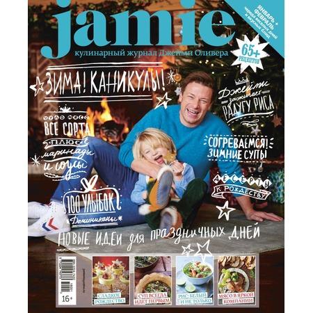 Купить Jamie Magazine 1-2, январь-февраль 2016
