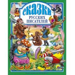 фото Сказки русских писателей