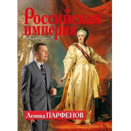 Купить Российская империя. Екатерина II, Павел I
