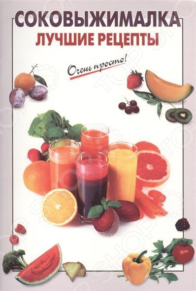 Казалось бы, зачем возиться и самому выжимать соки, особенно из твердых фруктов или овощей, когда их можно легко купить или съесть свежие овощи и фрукты Но консервированные соки далеко не так полезны, как свежевыжатые. Кроме того, овощи и соки из них не одно и то же. Соки очень быстро включаются в обмен веществ и почти не требуют от организма энергетических затрат на усвоение. И вы даже представить себе не можете, каким бодрящим и целительным может стать один стакан свежевыжатого сока! Выпейте его за завтраком, и вы будете чувствовать себя гораздо энергичнее и активнее весь день!