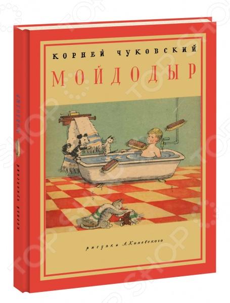 Произведения отечественных поэтов Нигма 978-5-4335-0233-8 Мойдодыр
