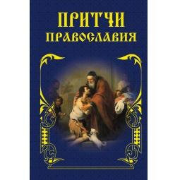Купить Притчи Православия