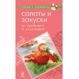 Купить Салаты и закуски из креветок и кальмаров