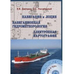 фото Навигация и лоция, навигационная гидрометеорология, электронная картография (+CD)