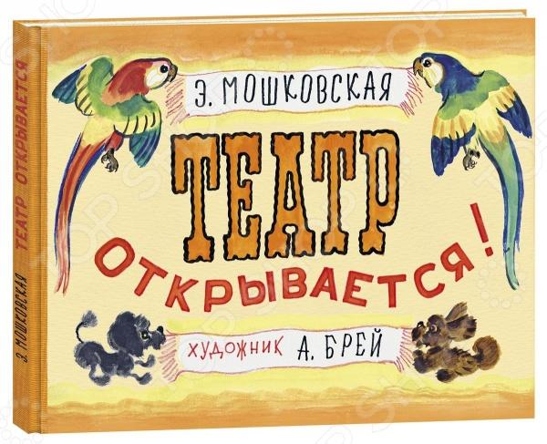 Эмма Мошковская - талантливая поэтесса, её стихи лёгкие и по-детски непосредственные. Эта книга в весёлой и ненавязчивой форме поможет объяснить ребёнку, что же такое вежливые слова и почему они так важны. Издание проиллюстрировал Андрей Андреевич Брей, художник-анималист, более пятидесяти лет посвятивший созданию рисунков для детских книг.