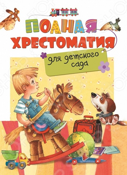 Сборники художественных произведений Росмэн 978-5-353-07695-7 росмэн полная хрестоматия для детского сада