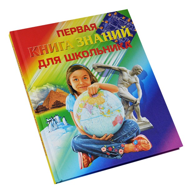 фото Первая книга знаний для школьника