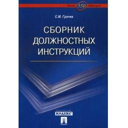 фото Сборник должностных инструкций. Более 350 образцов