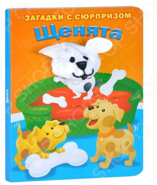 Книжки-игрушки Стрекоза 978-5-906025-29-6 Щенята. Загадки с сюрпризом