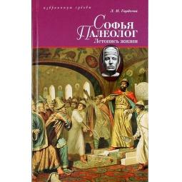 фото Софья Палеолог, последняя Византийская принцесса, первая Российская государыня