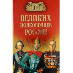 Купить 100 великих полководцев России