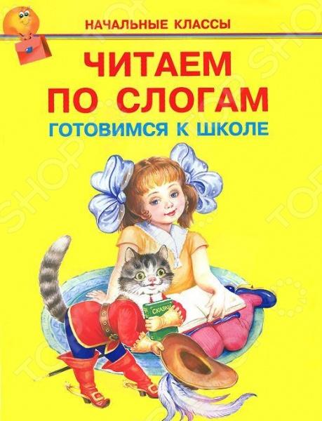Эта книга - для тех малышей, которые только-только научились складывать буквы в слоги. С помощью этой красочной книжки дети быстро разовьют умение читать. Русские-народные сказки и потешки в обработке П.Бессона, К.Ушинского, А.Афанасьева.
