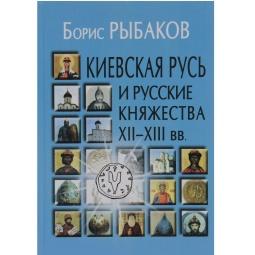 рыбаков б.а. киевская русь и русские княжества xii-xiii вв
