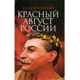 фото Красный Август России
