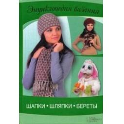 фото Шапки, шляпки, береты