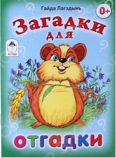 Красочные книжки-картинки для детей от 1-го до 4-х лет. Веселые стихи, песенки, загадки и потешки, считалки.