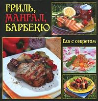 Вашему вниманию предлагается книга Гриль, мангал, барбекю .