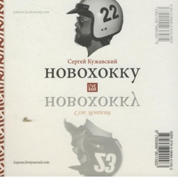 фото Новохокку