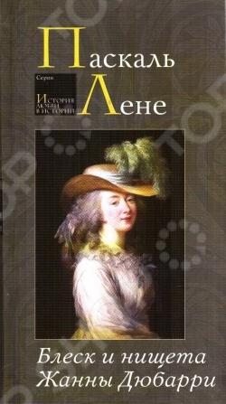 Блеск и нищета Жанны ДюбарриЗарубежная историческая проза<br>Ну что за персонаж эта Жанна Дюбарри! И как интересен роман о ее жизни! Приобщившаяся с подросткового возраста к галантной жизни, прославившаяся своей безупречной красотой и отзывчивостью плоти, эта чаровница оказалась последней любовницей Людовика XV. Она любила короля столь сильно, что из королевы постели стала, как тогда ее называли, почти королевой . Но это было только началом ее истории! Чтобы описать эту великолепную, фривольную и очень чувственную женщину, непостоянную, но страстную, корыстную, но способную на самую необыкновенную щедрость, двусмысленную и противоречивую, Паскаль Лене написал один из самых оригинальных исторических романов, когда-либо доселе написанных.<br>
