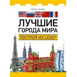 Купить Лучшие города мира. Построй из LEGO