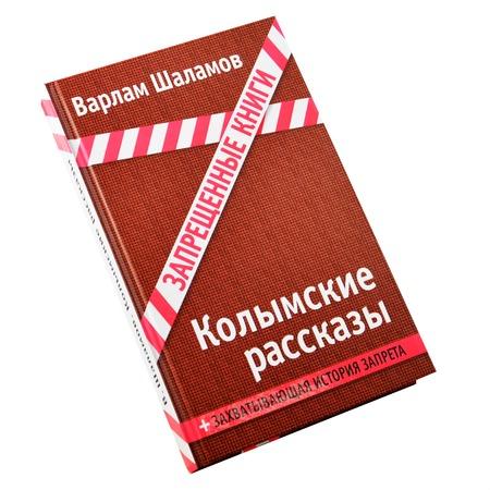 Купить Колымские рассказы