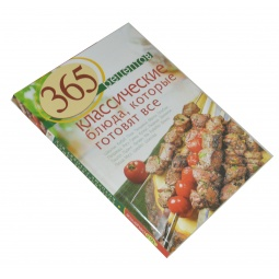 Купить 365 рецептов. Классические блюда, которые готовят все
